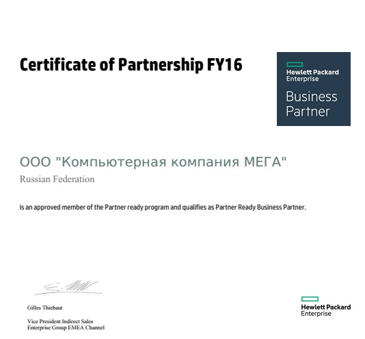 Получение партнерского статуса Hewlett Packard Enterprise